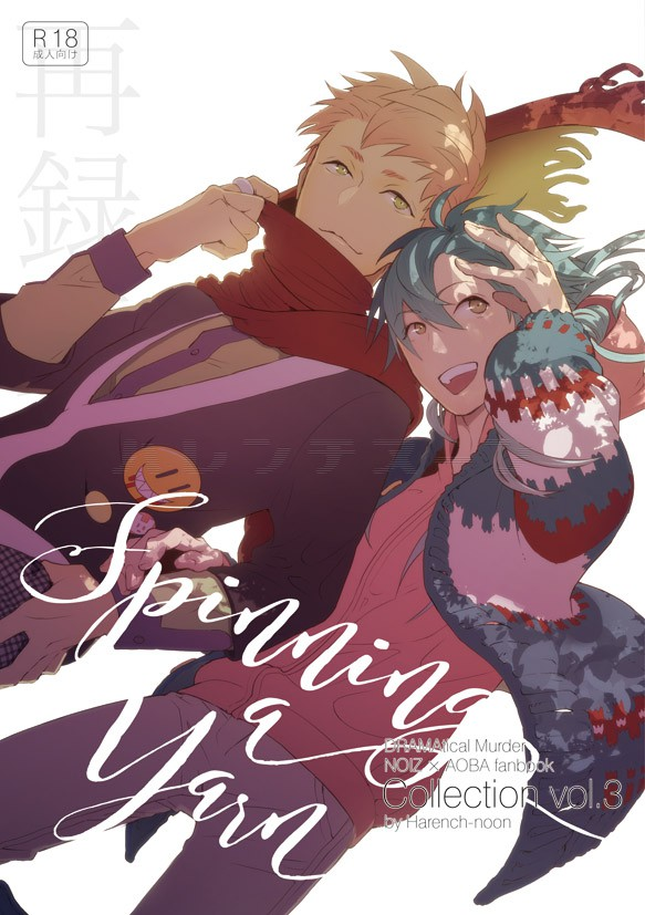『〈再録集vol.3〉Spinning a Yarn』表紙。